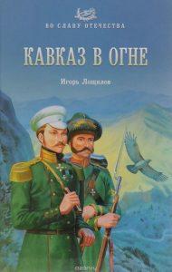 kavkaz-v-ogne